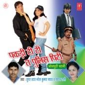 Pakdi T.t. Ta Police Peeti Songs