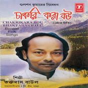 Chakrikara Bou Songs