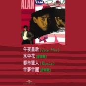 Alan Tam (Remix) Songs