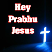 Hey Prabhu Jesus Songs