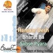 Hamaar Desh Bharat Ba Sabse Pyara Songs