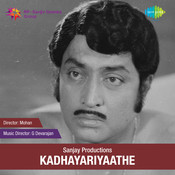 Kadhayariyathe Mlm Songs