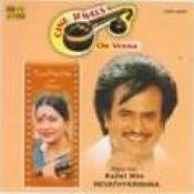 Cine Jewels On Veena Rajini By Revathy Songs