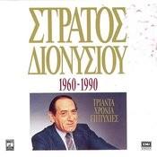 1960-1990 Triada Hronia Epitihies Songs