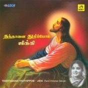 Thanthaanai Thuthippom Jikki Songs