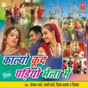 Kalyo Kood Parhiyo Mela Mein Songs