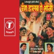 Rang Daalab Ae Bhouji Songs