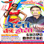 Doli Ki Holi Songs