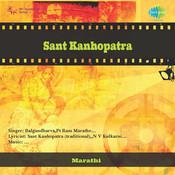Sant Kanhopatra (drama) Songs