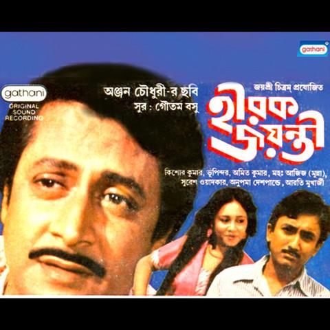 Bangla movie song mp3 download mangal deep | Mangal Deep