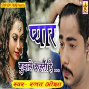 Wo Pyar To Mujhse Krti Hai Song