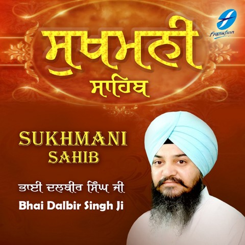 Sukhmani Sahib Songs Download: Sukhmani Sahib MP3 Punjabi