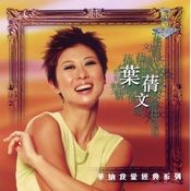 My Lovely Legend (- Sally Yeh) Songs