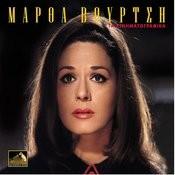 Ta Kinimatografika - Martha Vourtsi Songs