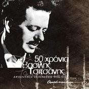 Vasilis Tsitsanis - 50 Hronia Tsitsanis Songs