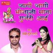 Jago Jago Bhojaji Mana Gurjari Aai Song