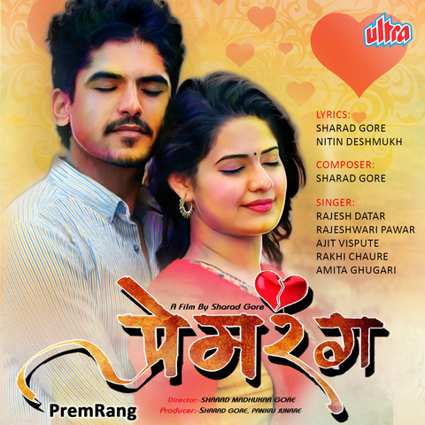 Prem Rang Songs Download: Prem Rang MP3 Marathi Songs Online