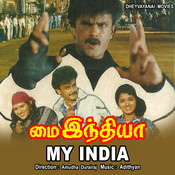 My India Songs
