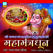 Shree Hanumanji Maha Mantra Dhun Song