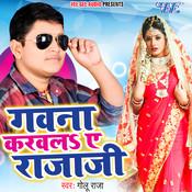 Gavna Karwala Ae Rajaji Song
