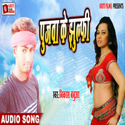 Mathe Bidiya Khayal Kare Song