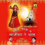 Choshath Jogni Re  Song