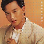 Wei Ni Zhong Qing Songs