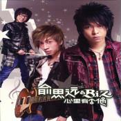 Xin Li You Ge Ta Songs