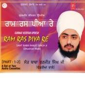 Ram Ras Piya Re (Gurmat Keertan Updesh) Songs