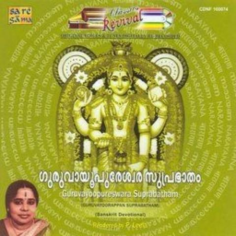 Guruvaayoopuresa Suprabhatham