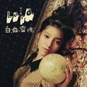 Zi You Ling Hun Songs
