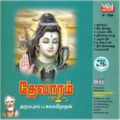 Thevaram - Dharumapuram Swaminathan Songs