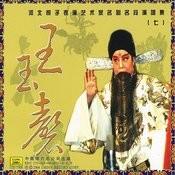 Executing The Son At The Camp Gate (Yuan Men Zhan Zi) Song