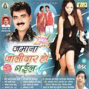 Jamana Jalidar Ho Gayil Song
