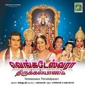 Venkateswara Thirukkalyanam Songs