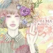 Koisuru Kimochi Songs