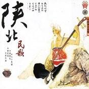 Shanbei Folk Songs Songs