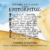 Erotokritos Songs