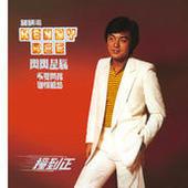 Back To Black Series - Shan Shan Xing Chen Songs