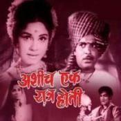 Ashich Ek Ratra Hoti Songs