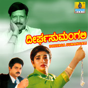 Dheergha Sumangali (Original Motion Picture Soundtrack) Songs