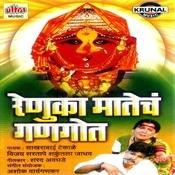 Renuka Matech Gangot Songs