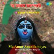 Maa Amar Anandamoyee Songs