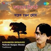 Kathamriter Chitrapatey Songs