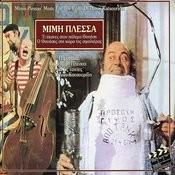 Ti Ekanes Ston Polemo Thanasi - Music For The Films Of Dinos Katsouridis Songs