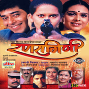 Rangragini (Marathi Film) Songs