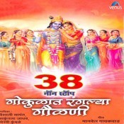 38 Gokulat Rangalya Gaulani Songs