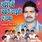 Naihare Mein Bakri Charaiti Ae Rama Songs
