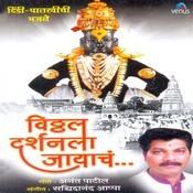 Vitthal Darshanala Jayache Songs