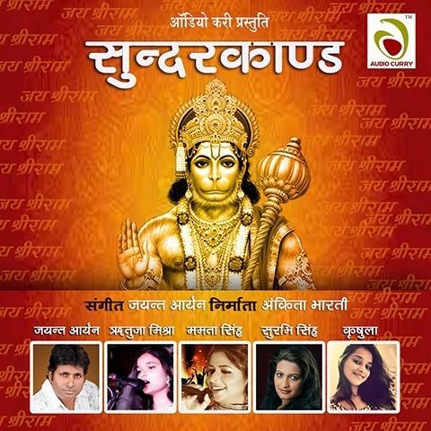 Sunderkand MP3 Song Download- Sunderkand Sunderkand Sanskrit Song by Suresh Wadkar on blogger.com